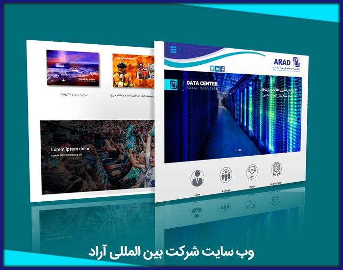 وب سایت شرکتی آراد
