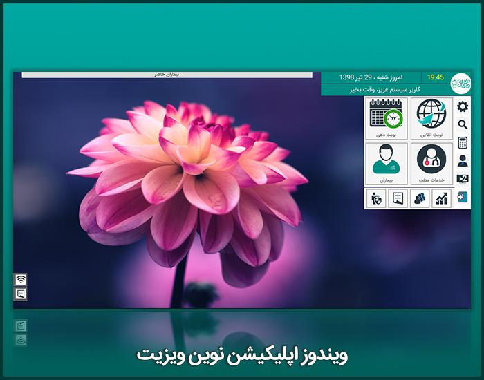 طرح پیش نمایش ویندوز اپلیکیشن نوین ویزیت