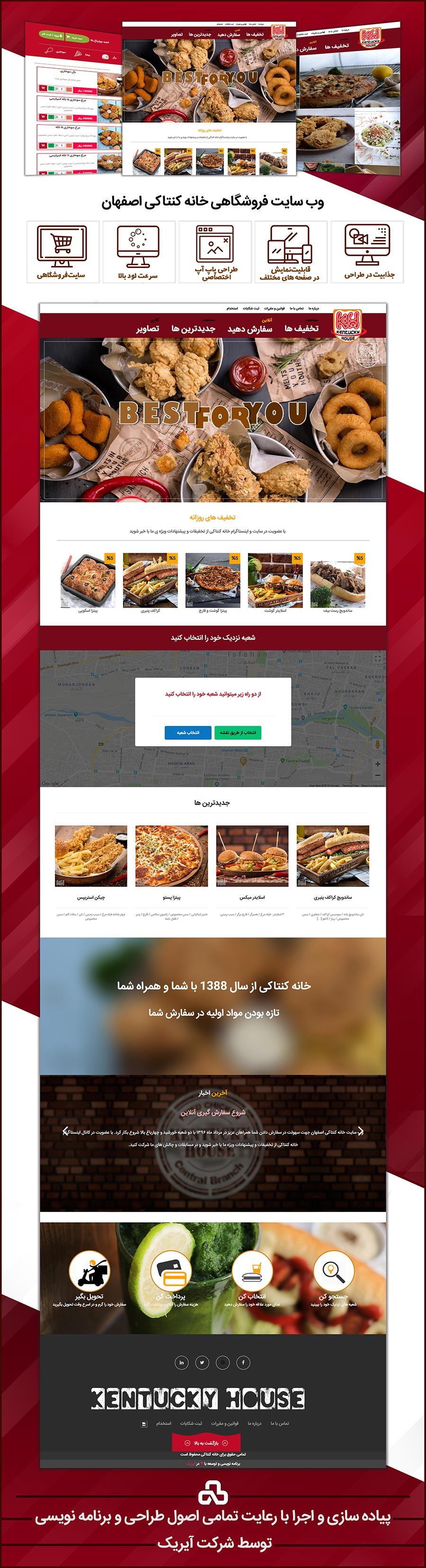 وب سایت فروشگاهی خانه کنتاکی اصفهان