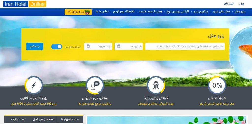 سایت iranhotelonline.com