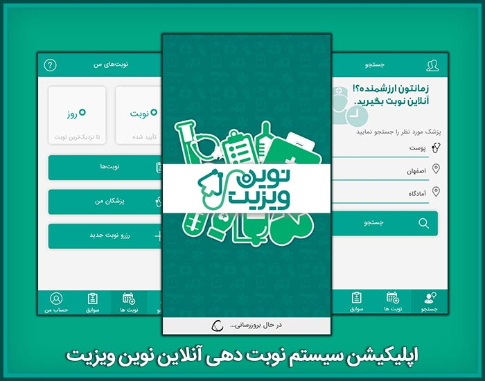 طرح پیش نمایش اپلیکیشن سیستم نوبت دهی آنلاین نوین ویزیت