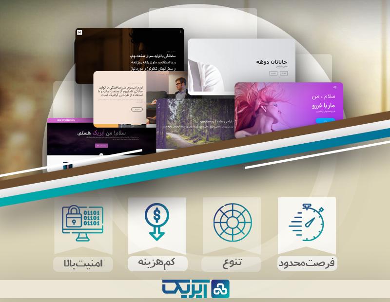 با وب سایت های رایگان رزومه ای شرکت آیریک ، وب سایت رزومه ای خود را بسازید.