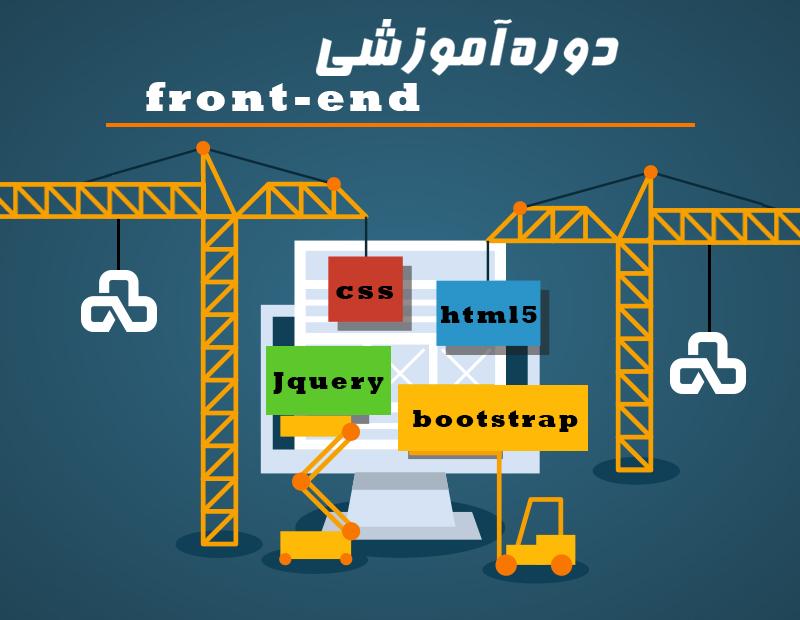 برگذاری دوره ی آموزشی برنامه نویسی Front-End جهت ورود به بازار کار