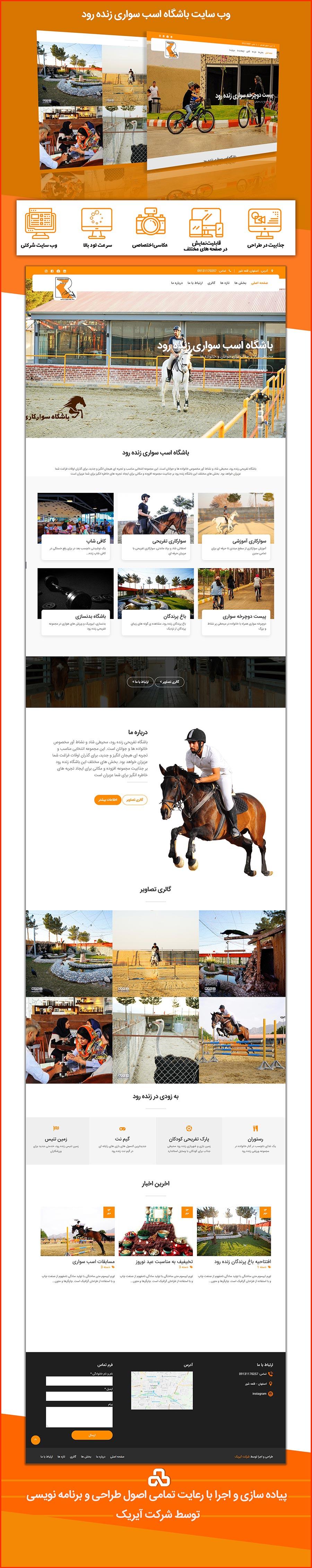 وب سایت باشگاه اسب سواری زنده رود
