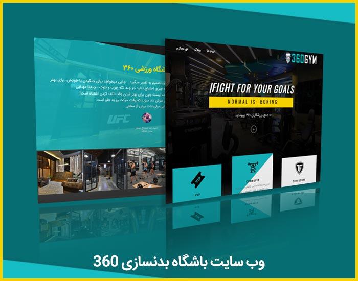 طرح پیش نمایش وب سایت باشگاه بدنسازی 360