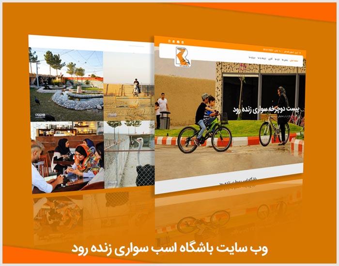 طرح پیش نمایش وب سایت باشگاه اسب سواری زنده رود