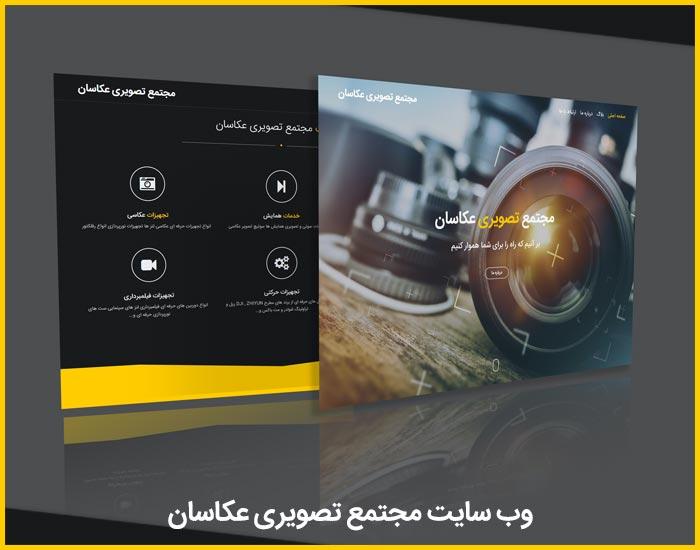 طرح پیش نمایش وب سایت مجتمع تصویری عکاسان