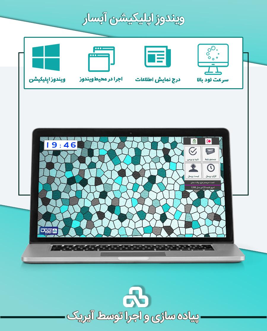 طرح پیش نمایش ویندوز اپلیکیشن آبسار