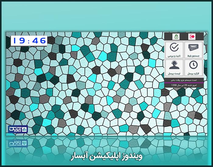 طراحی ویندوز اپلیکیشن آبسار