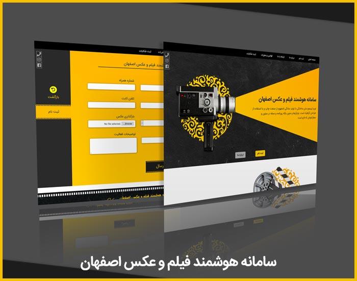 طرح پیش نمایش وب سایت سامانه هوشمند فیلم و عکس اصفهان