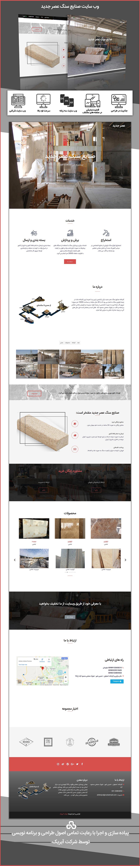 وب سایت صنایع سنگ عصر جدید دارای سه زبان فارسی انگلیسی و عربی