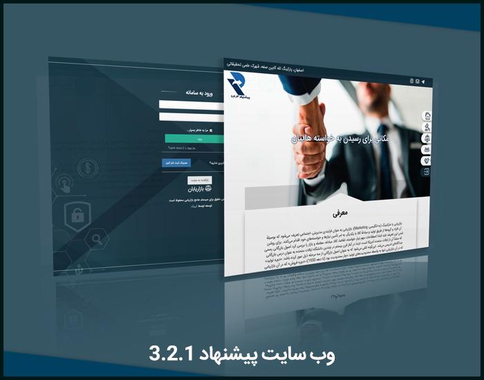 طرح پیش نمایش وب سایت پیشنهاد3.2.1