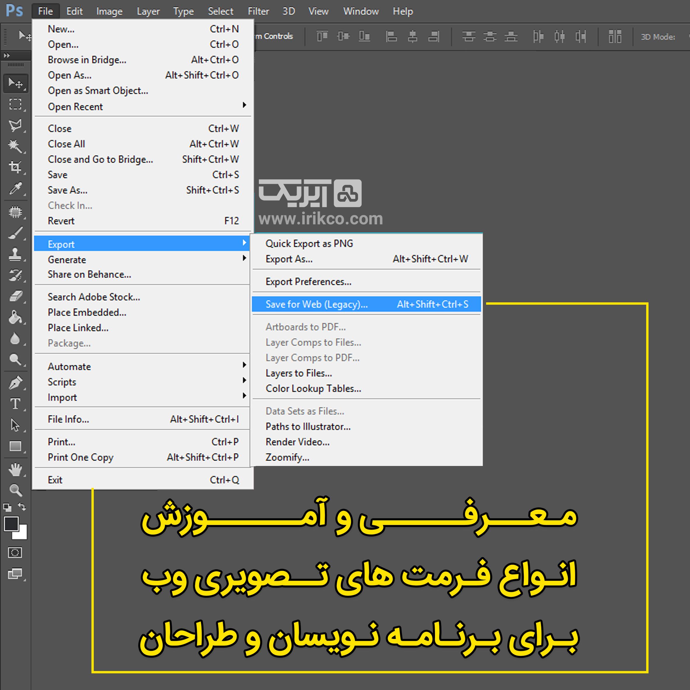 معرفی و آموزش انواع فرمت های تصویری وب برای برنامه نویسان و طراحان